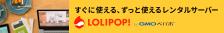 ロリポップのレンタルサーバー