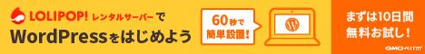 ★☆★☆★☆ ナウでヤングなレンタルサーバー!ロリポップ! ☆★☆★☆★