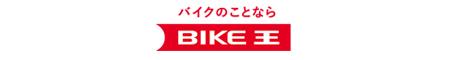 「バイク王」