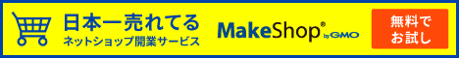 ネットで簡単に自由に楽しく開店!月々0円で始めるネットショップ【MakeShop】