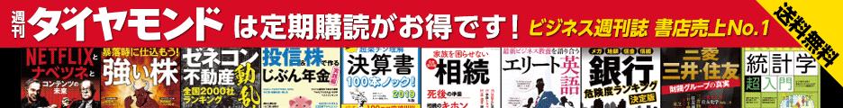 週刊ダイヤモンド予約購読