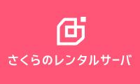月額125円、高性能なサーバが日本最大級のバックボーンに直結。