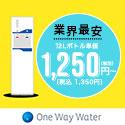 水サーバーレンタル料無料のワンウエイウォーター
