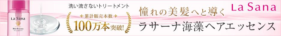 ヤマサキ ラサーナ海藻ヘアエッセンス