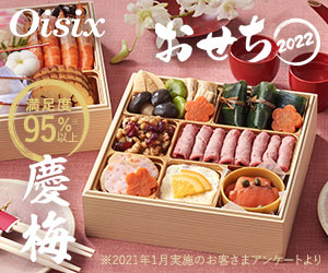 Oisixのおせち料理 【鳳華(ほうが)】おせちご予約開始 2014年