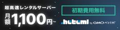 月額1500円