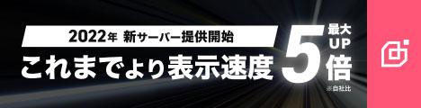 月額125円