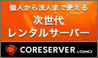 CORESERVER.JP(コアサーバー) (CORE-A)
