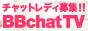 【求人】ライブチャット番組BBchatTVアルバイトチャットレディ募集プログラム(10-0210) (s00000001040005)