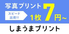 たったの5円!!お家やオフィスに写真が届く「ネットプリント」24時間いつでもOK!【しまうまインターネットプリント】