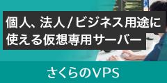 初期費用無料&低価格980円/月! 高パフォーマンスのVPS!
