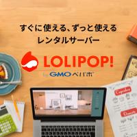 レンタルサーバー【ロリポップ!】