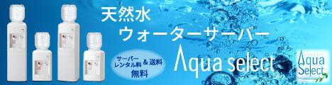 天然水の宅配サービス「アクアセレクト」家庭で手軽にご利用いただける全国1級河川水質検査1位!
