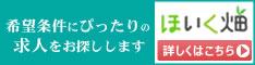保育専門求人サイト【ほいく畑】