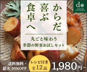 有機食材宅配のパイオニア【大地宅配 お試しセット】