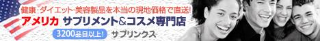 日本では買えない4000種以上の米国サプリメント&コスメ物販サイト「サプリンクス」