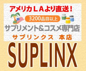 サプリンクス 日本では買えない4000種以上のアメリカ製サプリメント&コスメ海外通販サイト