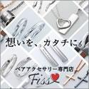 ペアリング・ペアネックレス専門店【FISS】
