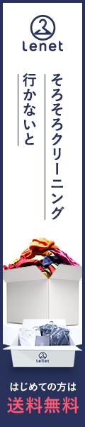 送料無料!話題の宅配クリーニング【リネット】