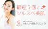 92.4%の女性が満足した永久脱毛 【医療法人社団カルミア美肌クリニック】