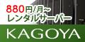 【月額864円~】高機能・高セキュリティ!カゴヤのサーバー