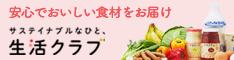 安心できる生協の食材宅配【生活クラブ】資料請求