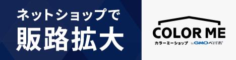 �J���[�~�[�V���b�v