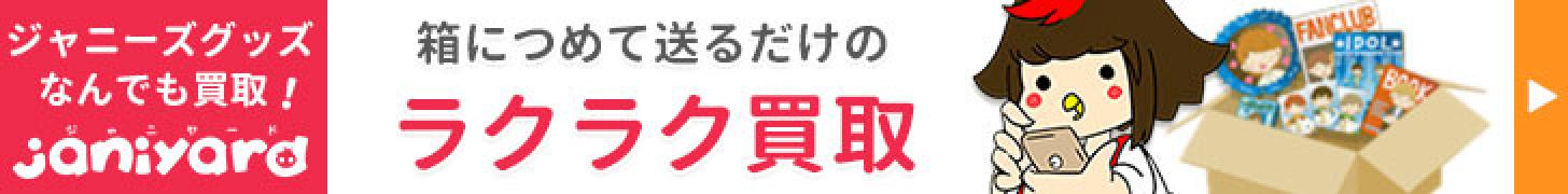 ブログ 錦戸