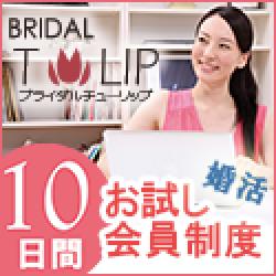 会員5万名との出会いを体験できる『10日間お試しプログラム』を実施中!幸せが掴める結婚相談所【Bridalチューリップ】