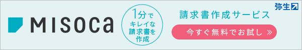海外在住者にも便利なクラウド請求書サービスの  Misoca(みそか)からiPhoneアプリが出たよ アプリ