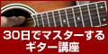 30日でマスターするギター講座