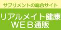 サプリメントのプロアクト健康通販【プロアクト健康ウェブ通販】