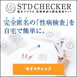 自宅でカンタン、匿名検査!【性病検査STDチェッカー】