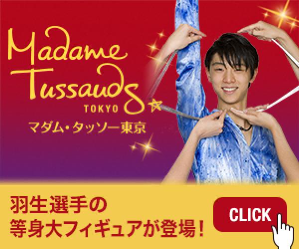 有名人の等身大フィギュアを展示!【マダムタッソー】チケット(03-0527)