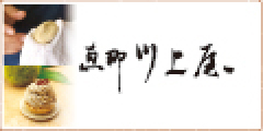 恵那川上屋のポイント対象リンク