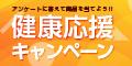 豪華商品券が当たる!!秋トク!キャンペーン