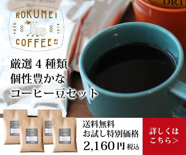 おすすめコーヒーセット!