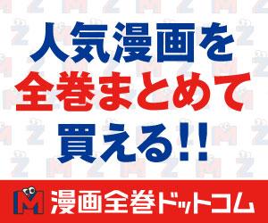 コミック全巻セットは【漫画全巻ドットコム】