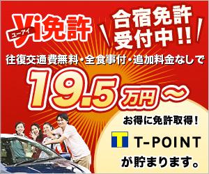 全国49校普通自動車専門の合宿免許予約サイト【ユーアイ免許】