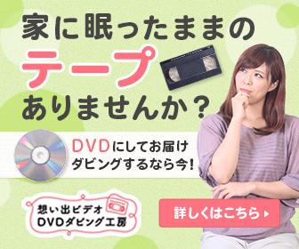 ダビングサービス 【想い出ビデオDVDダビング工房】?