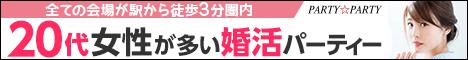 婚活は【PARTY☆PARTY】