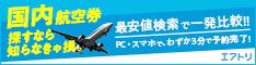 空旅.COM:国内格安航空券