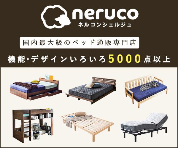 ベッド通販【ネルコンシェルジュ neruco】