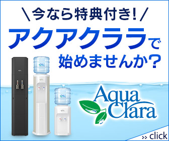 【アクアクララ】宅配水(送料無料)・冷水温水ウォーターサーバー