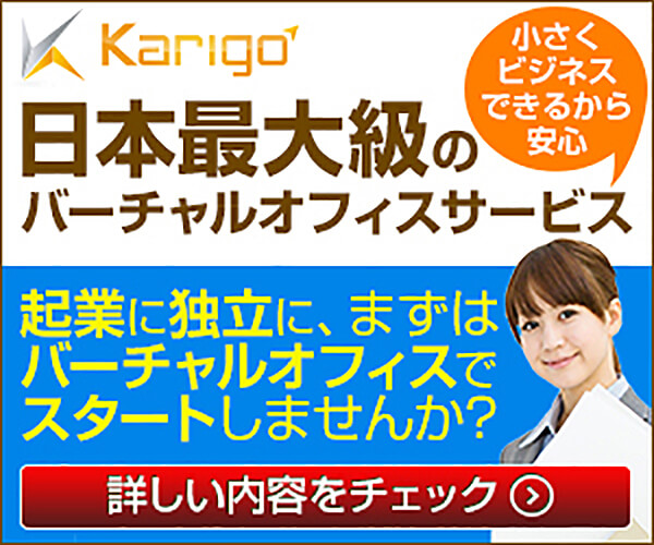 【Karigo】バーチャルオフィス利用者募集