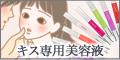 【LCラブコスメ】キス専用美容液「ヌレヌレ」