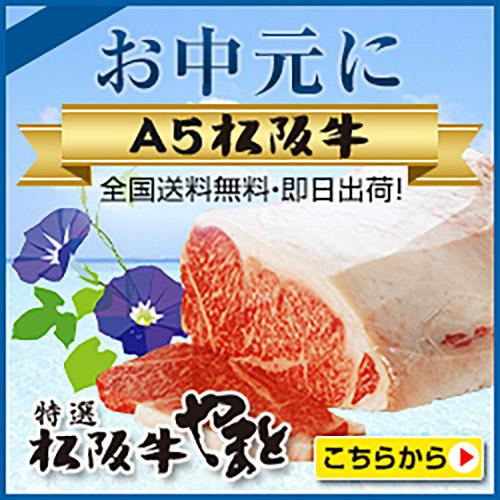 「特選松阪牛専門店やまと」毎年人気ランキングでも上位の松阪牛肉のギフト。