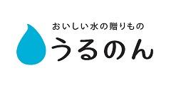 名水の産地といわれる富士山のふもとで採れたおいしい天然水【TOKAI】おいしい水の贈りもの うるのん