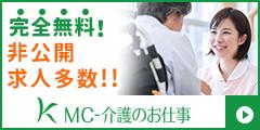 MC─介護のお仕事 PT/OT/ST