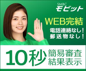 三井住友銀行グループの「モビット」・画像
